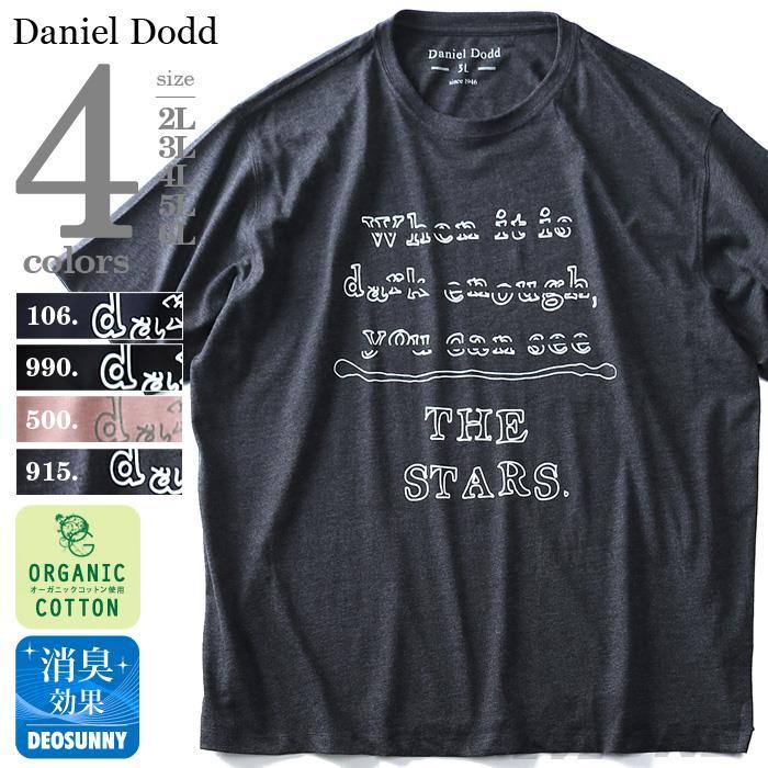 タダ割 大きいサイズ メンズ DANIEL DODD 半袖 Tシャツ オーガニック プリント半袖Tシャツ THE STARS azt-180222