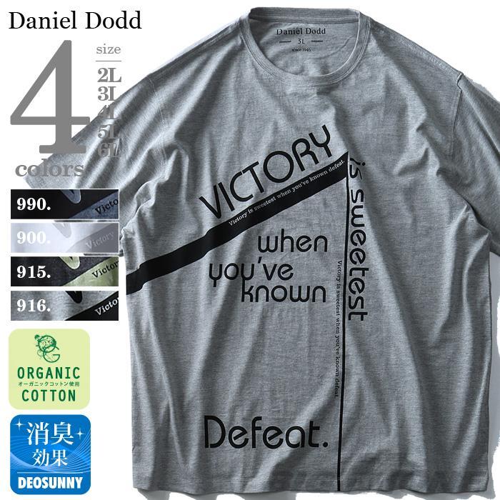 タダ割 大きいサイズ メンズ DANIEL DODD 半袖 Tシャツ オーガニック プリント半袖Tシャツ VICTORY azt-180224