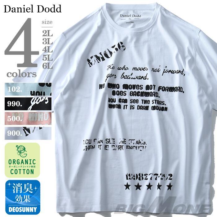 タダ割 大きいサイズ メンズ DANIEL DODD 半袖 Tシャツ オーガニック プリント半袖Tシャツ MM056 azt-180227