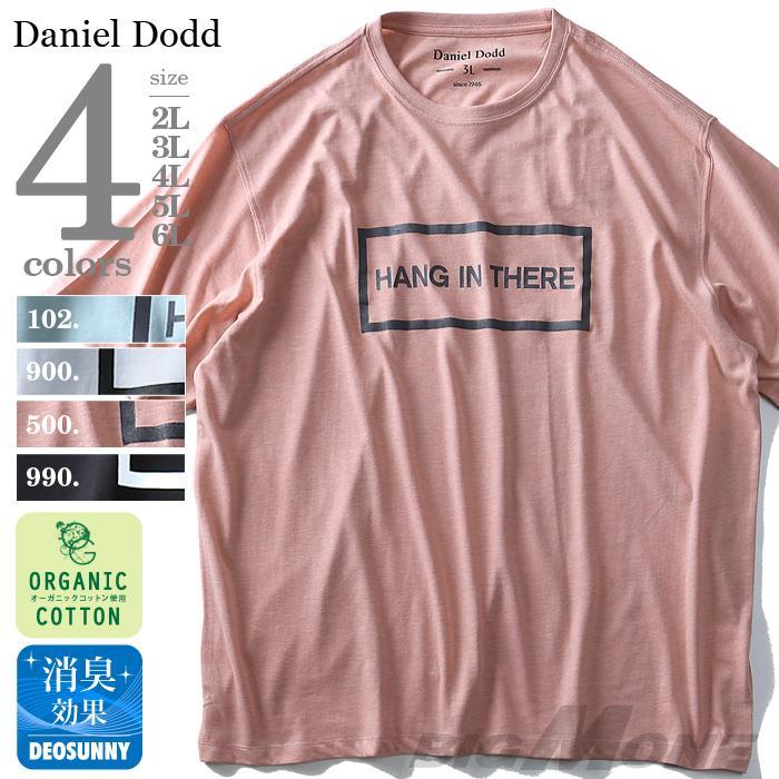 タダ割 大きいサイズ メンズ DANIEL DODD 半袖 Tシャツ オーガニック プリント半袖Tシャツ HANG IN THERE azt-180229