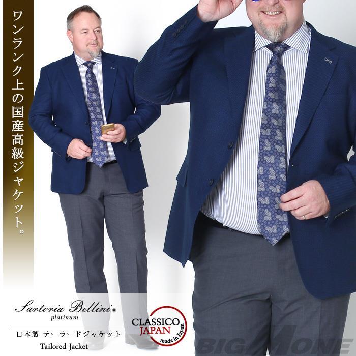 大きいサイズ メンズ SARTORIA BELLINI ジャケット アウター ビジネス きれいめ 日本製 2ツ釦 テーラードジャケット jbj8s003