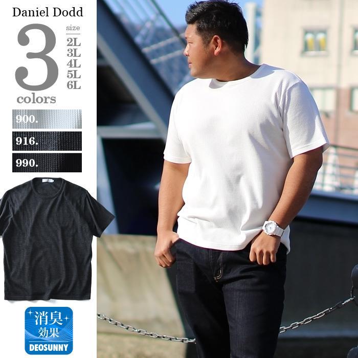 大きいサイズ メンズ DANIEL DODD 半袖 Tシャツ サーマル クルーネック 半袖Tシャツ azt-180274