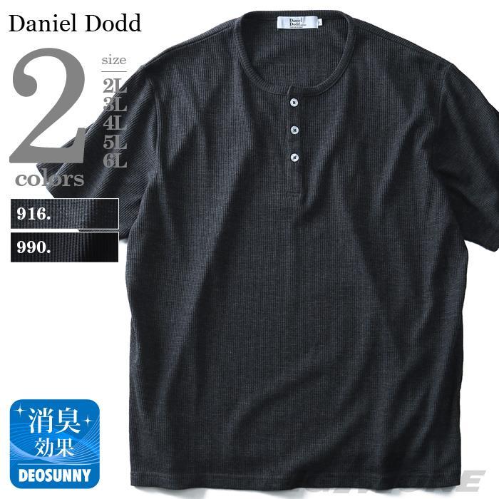 タダ割 大きいサイズ メンズ DANIEL DODD 半袖 Tシャツ サーマル ヘンリーネック半袖Tシャツ azt-180275