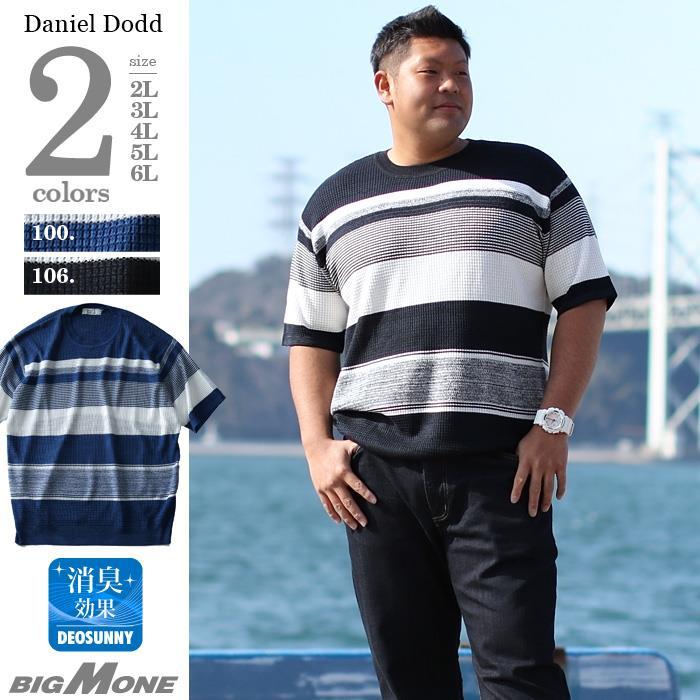 大きいサイズ メンズ DANIEL DODD パネル切替 半袖 サマー セーター azk-180267