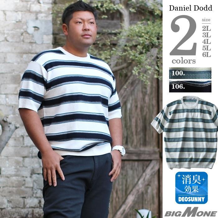 大きいサイズ メンズ DANIEL DODD ボーダー柄 半袖 サマー セーター azk-180269