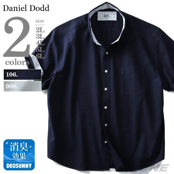 大きいサイズ メンズ DANIEL DODD シャツ 半袖 サッカー ボタンダウンシャツ azsh-180232