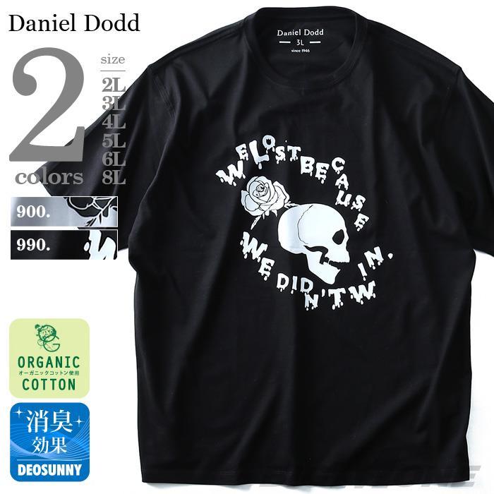 タダ割 大きいサイズ メンズ DANIEL DODD 半袖 Tシャツ オーガニック プリント半袖Tシャツ We Didn't Win azt-180231