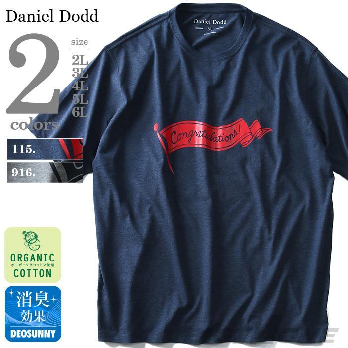タダ割 大きいサイズ メンズ DANIEL DODD 半袖 Tシャツ オーガニック プリント半袖Tシャツ Congratulations azt-180234