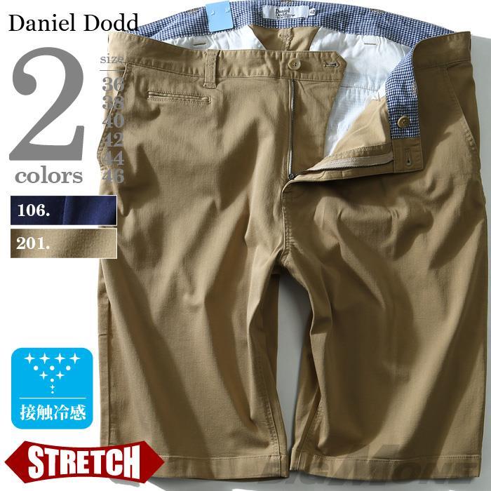 大きいサイズ メンズ DANIEL DODD ボトムス パンツ 接触冷感 ストレッチ ショートパンツ ズボンazsp-1438