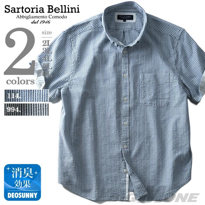 大きいサイズ メンズ SARTORIA BELLINI シャツ 半袖 サッカー ストライプ ボタンダウンシャツ azsh-180240