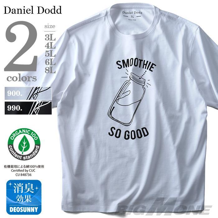 大きいサイズ メンズ DANIEL DODD 半袖 Tシャツ オーガニック プリント半袖Tシャツ SMOOTHIE azt-180247