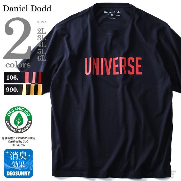 タダ割 大きいサイズ メンズ DANIEL DODD 半袖 Tシャツ オーガニック プリント半袖Tシャツ UNIVERSE azt-180256