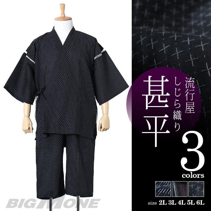 大きいサイズ メンズ 流行屋 しじら織り 甚平 azjin-1802106