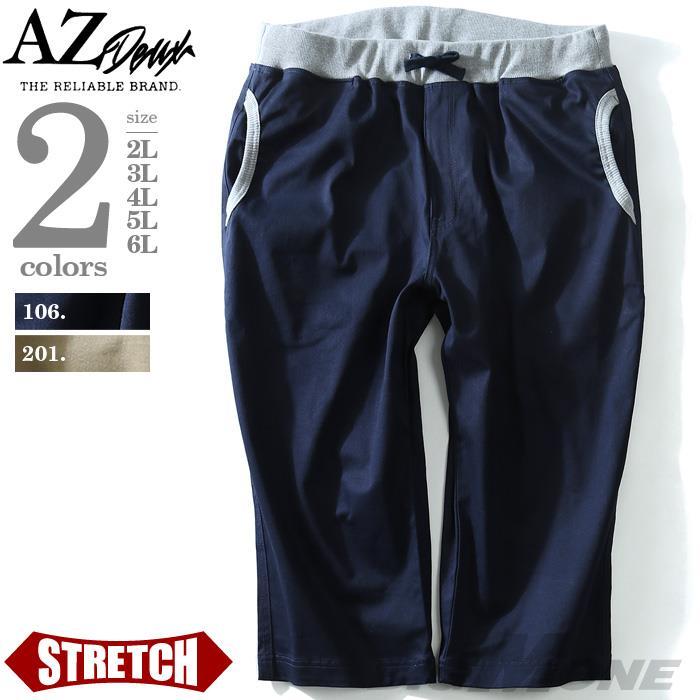大きいサイズ メンズ AZ DEUX ボトムス パンツ 半円ポケット使い クロップドパンツ ズボン azsp-1455
