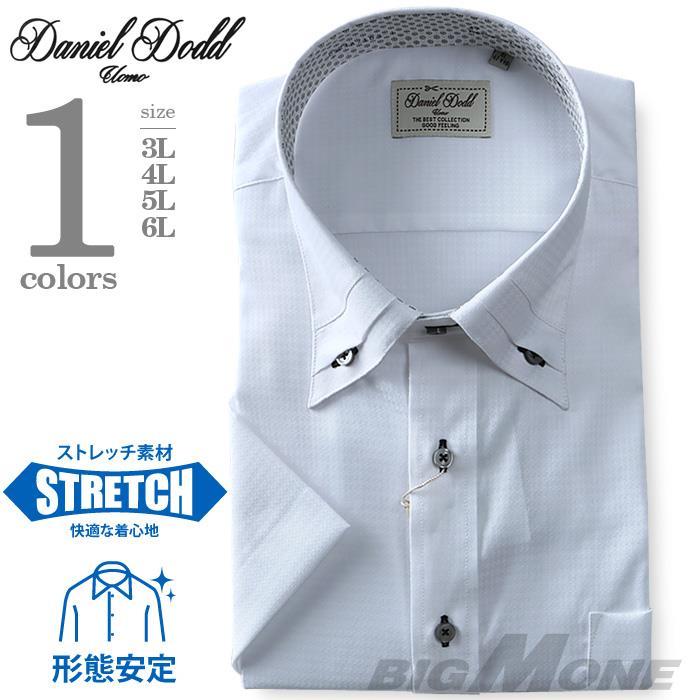 ワイシャツマイターボタンダウンストレッチ形態安定d584az103