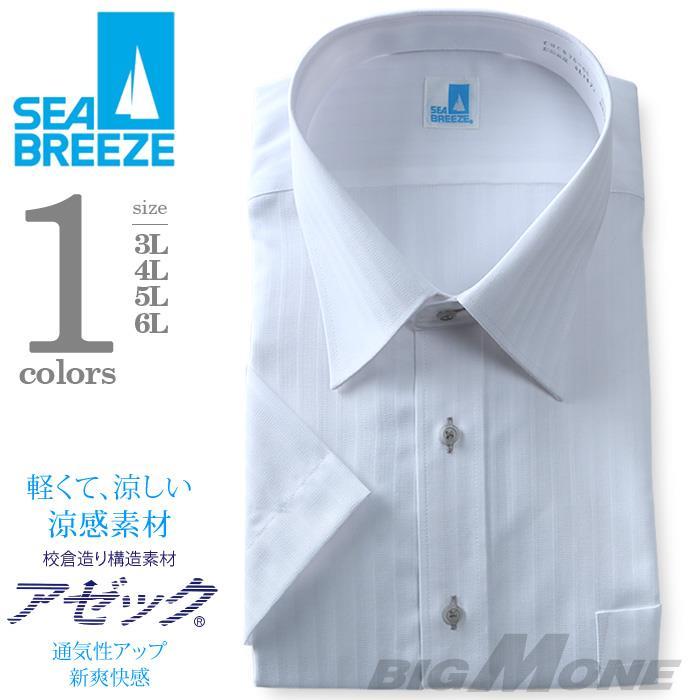 ビジネスワイシャツレギュラービジネスシャツ形態安定ehcb26-6