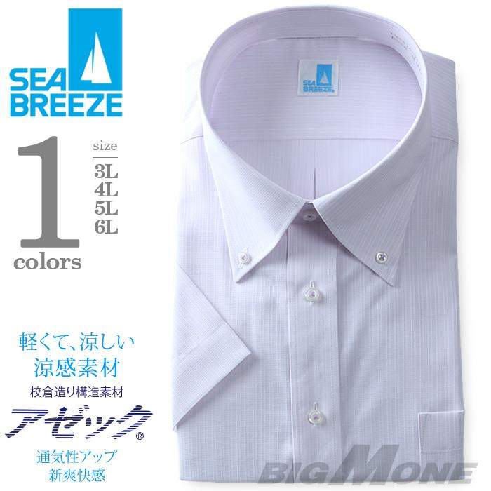 ビジネスワイシャツボタンダウンビジネスシャツ形態安定ehcb26-52