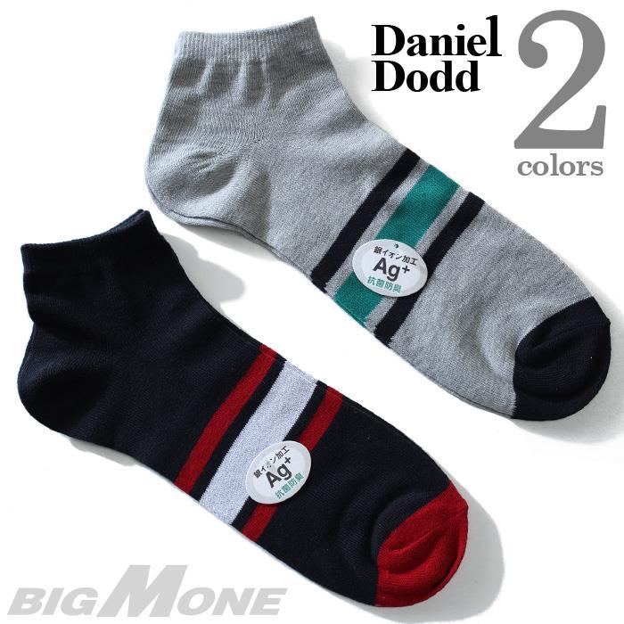 大きいサイズ メンズ DANIEL DODD ソックス 抗菌防臭 ライン入り ショート クルーソックス 靴下 azsk-17044