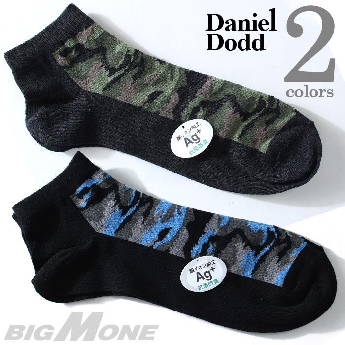 大きいサイズ メンズ DANIEL DODD ソックス 抗菌防臭 迷彩柄 ショート クルーソックス 靴下 azsk-17048