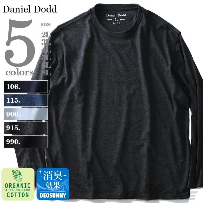 タダ割 大きいサイズ メンズ DANIEL DODD 長袖 Tシャツ ロンT オーガニック コットン無地 ロングTシャツ azt-180401