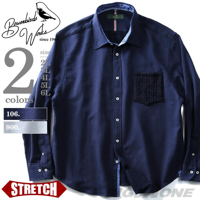大きいサイズ メンズ Bowerbirds Works シャツ 長袖 ストレッチ ニット ポケット 切替 レギュラーシャツ azsh-180415
