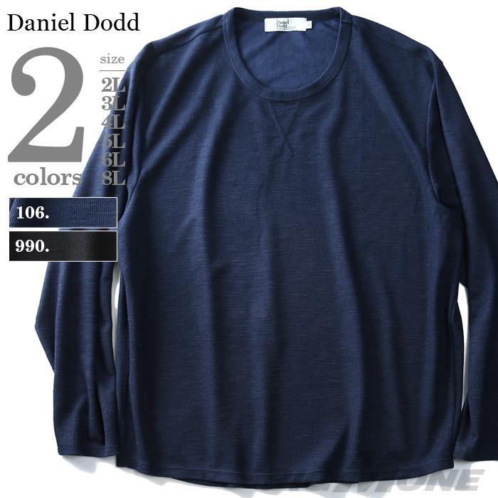 タダ割 大きいサイズ メンズ DANIEL DODD 長袖 Tシャツ ロンT スラブ サーマル ロングTシャツ azt-180439