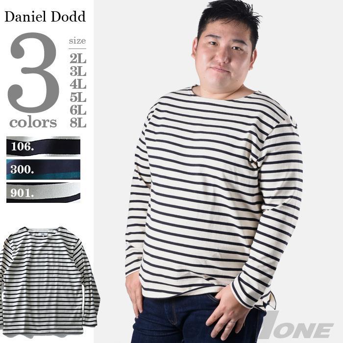 タダ割 大きいサイズ メンズ DANIEL DODD 長袖 Tシャツ ロンT ヘヴィウェイト ボーダー ロングTシャツ azt-180431