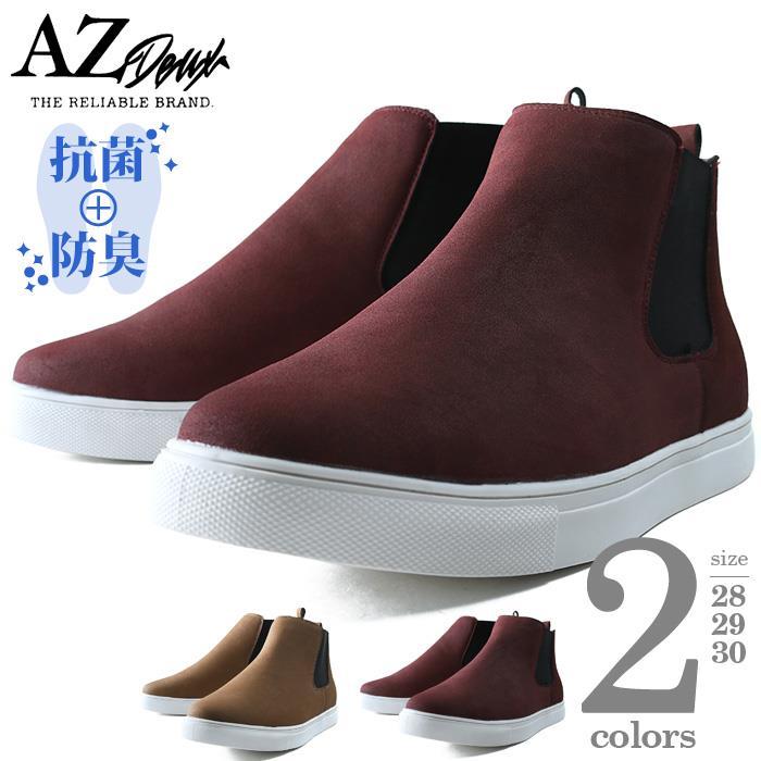 大きいサイズ メンズ AZ DEUX シューズ ブーツ スウェード サイドゴアブーツ 抗菌防臭 azsn-189006