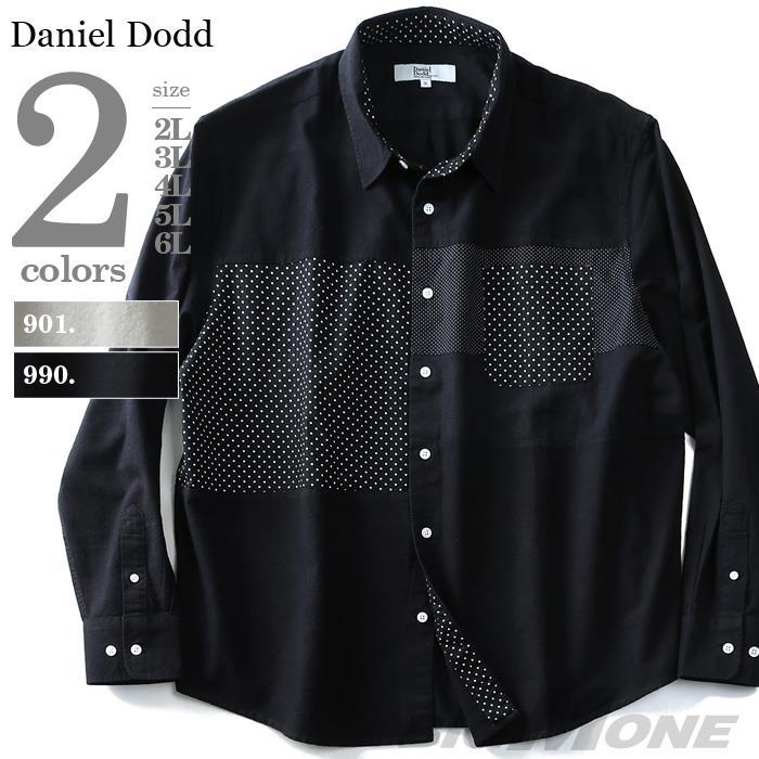 大きいサイズ メンズ DANIEL DODD 長袖 起毛 オックスフォード ドット 切替 シャツ azsh-180423