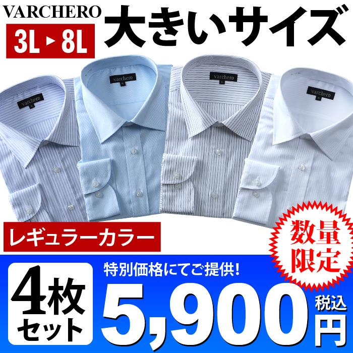 VARCHERO 長袖ワイシャツ 4枚セット レギュラー セミワイド【数量限定】【秋冬新作】azn-1