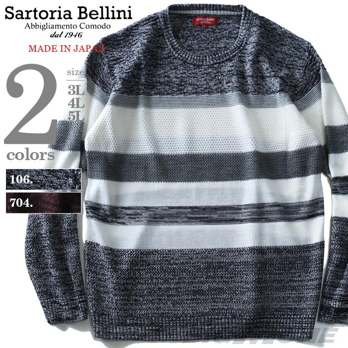 大きいサイズ メンズ SARTORIA BELLINI 日本製 国産 ウール混 編柄 ボーダー クルーネック セーター ニット made in japan 82102601