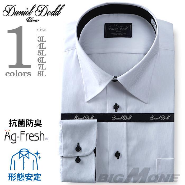 2点目半額 大きいサイズ メンズ DANIEL DODD ビジネス Yシャツ 形態安定 長袖 ワイシャツ レギュラー ビジネスシャツ 抗菌防臭 eadn84-1