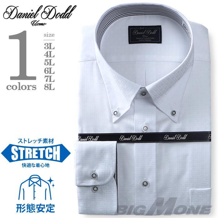 2点目半額 大きいサイズ メンズ DANIEL DODD ビジネス Yシャツ 形態安定 長袖 ワイシャツ ボタンダウン ストレッチ ビジネスシャツ eadn85-4