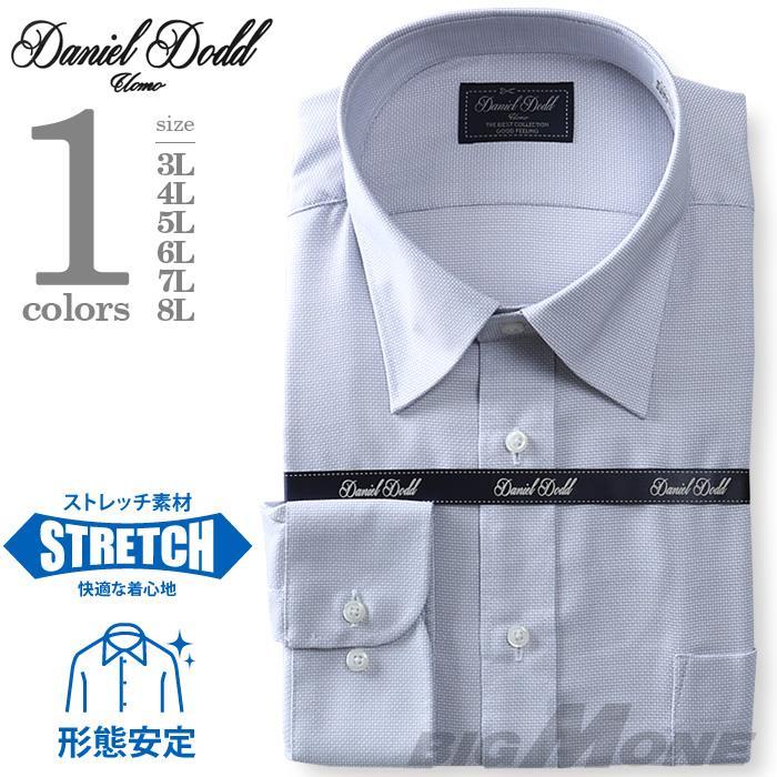 2点目半額 大きいサイズ メンズ DANIEL DODD ビジネス Yシャツ 形態安定 長袖 ワイシャツ レギュラー ストレッチ ビジネスシャツ eadn85-77
