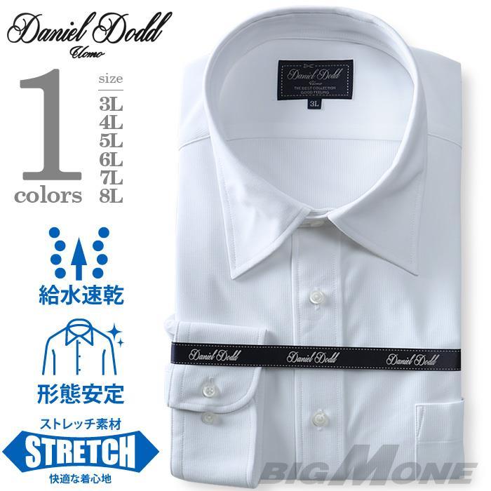 2点目半額 大きいサイズ メンズ DANIEL DODD ビジネス Yシャツ 形態安定 長袖 ニット ワイシャツ レギュラー 吸水速乾 ストレッチ ビジネスシャツ ewdn80-1