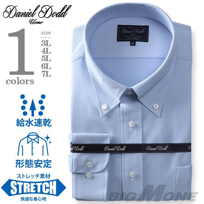 2点目半額 大きいサイズ メンズ DANIEL DODD ビジネス Yシャツ 形態安定 長袖 ニット ワイシャツ ボタンダウン 吸水速乾 ストレッチ ビジネスシャツ ewdn80-10