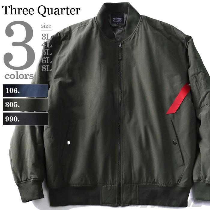 大きいサイズ メンズ Three Quarter 中綿MA-1タイプブルゾン 秋冬新作 az-025