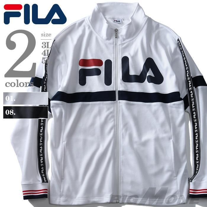 大きいサイズ メンズ FILA フィラ フルジップ ジャケット 秋冬 新作 fm4684