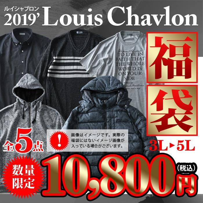 先行予約販売 大きいサイズ メンズ 3L 4L 5L Louis Chavlon 2019年 福袋  数量限定 8560-7410