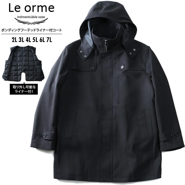 大きいサイズ メンズ Le orme ボンディング フーテッド ライナー付 コート 秋冬 新作 azc8718601