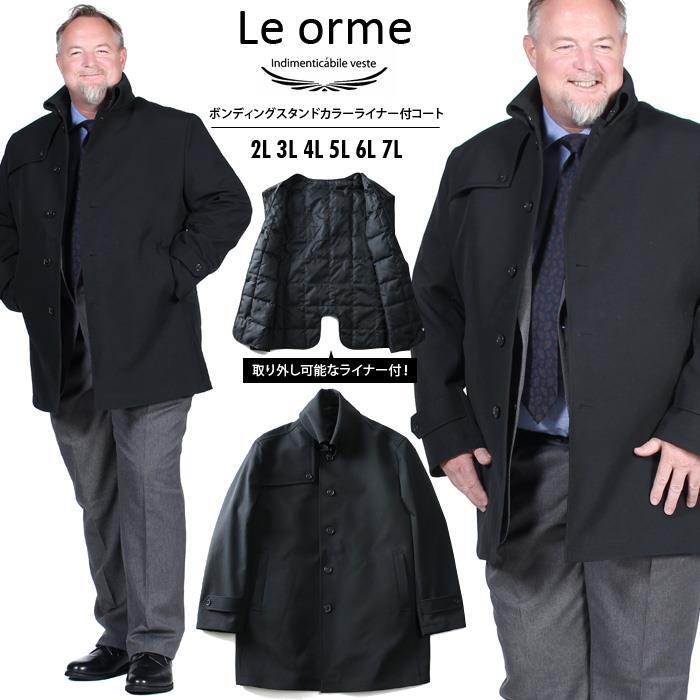 大きいサイズ メンズ Le orme ボンディング スタンド カラーライナー付 コート 秋冬 新作 azc8718602