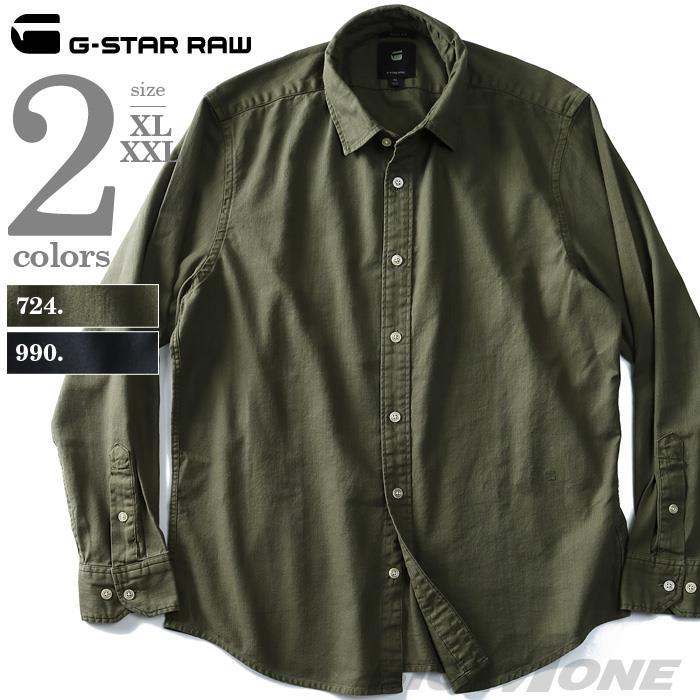 G-STAR RAW 長袖カジュアルシャツ d09111-7647