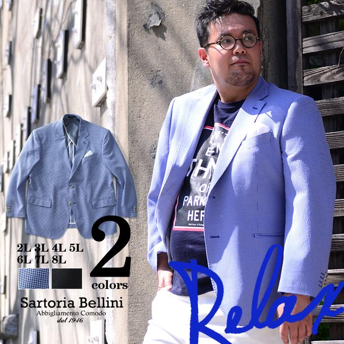 大きいサイズ メンズ SARTORIA BELLINI シアサッカー 2ツ釦 チェック柄 ジャケット ストレッチ 春夏新作 azjk3219305