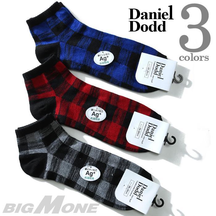 大きいサイズ メンズ DANIEL DODD ソックス 抗菌防臭 ブロックチェック スニーカーソックス 靴下 春夏新作 azsk-17519
