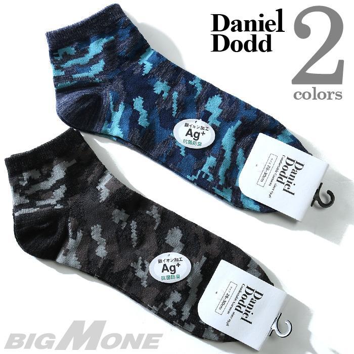 大きいサイズ メンズ DANIEL DODD ソックス 抗菌防臭 迷彩柄 スニーカーソックス 靴下 春夏新作 azsk-17521