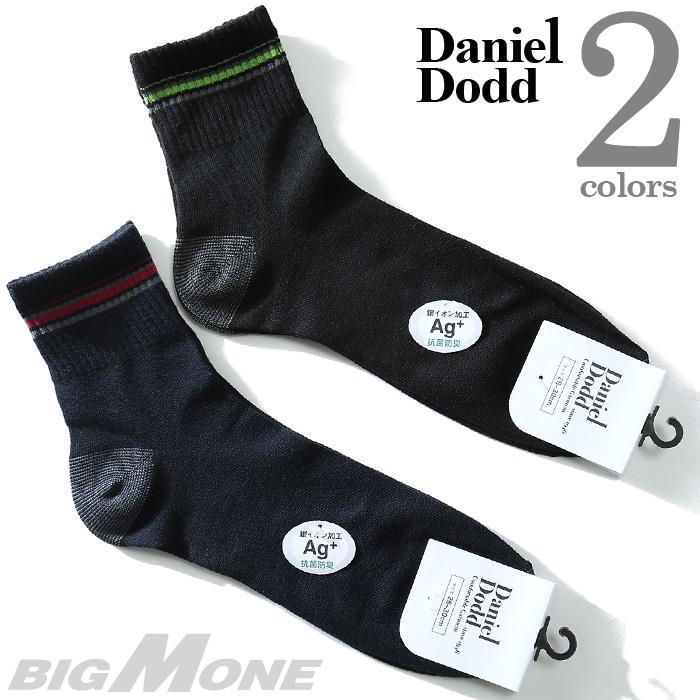 大きいサイズ メンズ DANIEL DODD ソックス 抗菌防臭 レッグ ボーダー アンクルソックス 靴下 春夏新作 azsk-17523