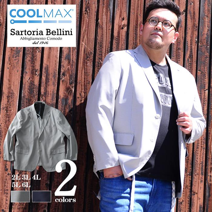 大きいサイズ メンズ SARTORIA BELLINI COOLMAX 2ツ釦 清涼 ジャケット 春夏新作 azjk3419308