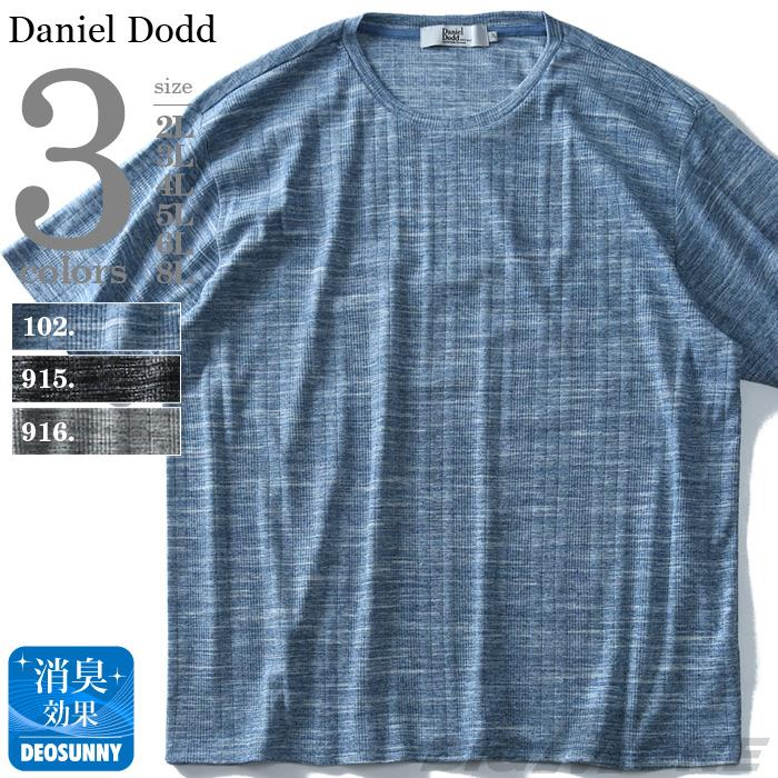 大きいサイズ メンズ DANIEL DODD 針抜き 半袖 Tシャツ 春夏新作 azt-1902104