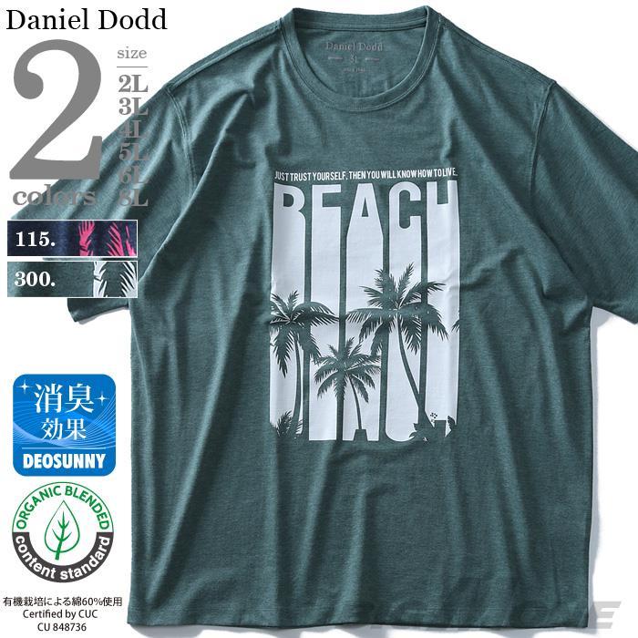 タダ割 大きいサイズ メンズ DANIEL DODD 半袖 Tシャツ オーガニック プリント 半袖Tシャツ BEACH 春夏新作 azt-190223