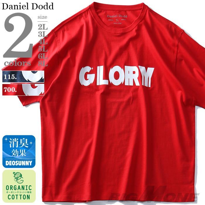 タダ割 大きいサイズ メンズ DANIEL DODD 半袖 Tシャツ オーガニック プリント 半袖Tシャツ GLORY 春夏新作 azt-190228